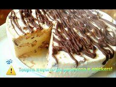 Η πιο ΕΥΚΟΛΗ τουρτα παγωτο ΜΟΝΟ με 3 υλικα!!!! - YouTube Low Calorie Cake, Party Desserts, Healthy Eating Recipes, Greek Recipes, Frozen Yogurt, Cupcake Cakes, Food And Drink, Pudding, Ice Cream