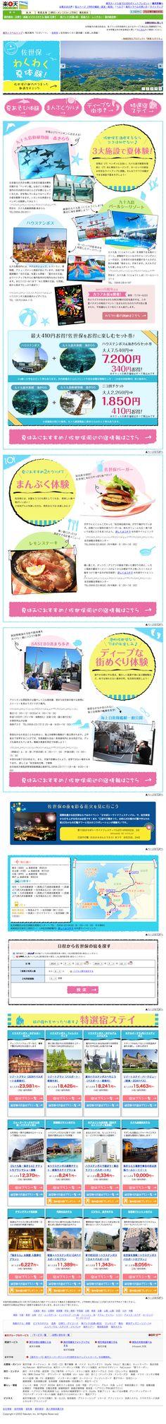 【旅頃】佐世保わくわく夏体験!お楽しみ満載!http://travel.rakuten.co.jp/movement/nagasaki/201407/
