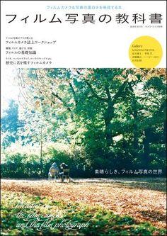 フィルム写真の教科書 (玄光社MOOK カメラ・ライフ別冊) , http://www.amazon.co.jp/dp/4768303781/ref=cm_sw_r_pi_dp_m-cGrb0MK4P46
