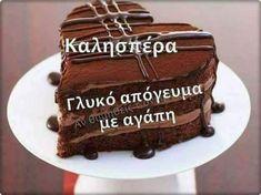 Good Night, Good Morning, Food And Drink, Cake, Ethnic Recipes, Desserts, Beautiful, Greek, Nighty Night