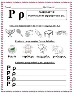 Preschool Education, Preschool Class, Kindergarten, Greek Language, Speech And Language, Learn Greek, Greek Alphabet, School Worksheets, School Lessons
