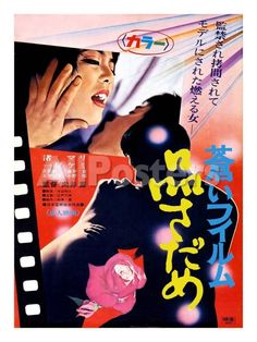 Japanese Movie Poster - The Evaluation Movies Giclee Print - 46 x 61 cm