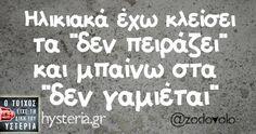 """Ηλικιακά έχω κλείσει τα """"δεν πειράζει"""" και μπαίνω στα """"δεν γαμιέται"""" - Ο τοίχος είχε τη δική του υστερία – #zodovolo Funny Greek Quotes, Greek Memes, Sarcastic Quotes, Funny Quotes, Funny Memes, Jokes, Words Quotes, Wise Words, Life Quotes"""