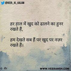 Shyari Quotes, Lines Quotes, Best Lyrics Quotes, Motivational Picture Quotes, Life Quotes Pictures, Karma Quotes, Lesson Quotes, True Quotes, Inspirational Quotes