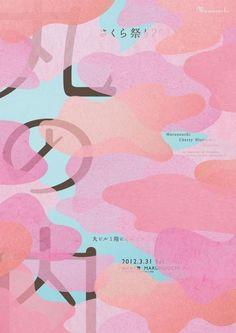 Japaneses Poster: Marunouchi Cherry Blossom Festival. Yoshihiro Yagi / Ai Ishimatsu / Eri Ohno. 2012