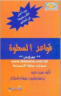 كتاب قواعد السطوة تأليف روبرت جرين pdf http://www.all2books.com/2017/02/Download-rulebook-Satwa-pdf.html
