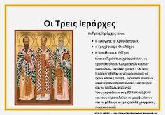 Greek Language, Language Lessons, School Lessons, Initials, Kindergarten, Religion, Preschool, Spirituality, Faith
