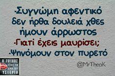 καλά τα λέει ο άνθρωπος! Funny Greek Quotes, Sarcastic Quotes, Funny Quotes, Quotes Quotes, Stupid Funny Memes, The Funny, Favorite Quotes, Best Quotes, Funny Statuses