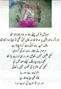 Jokes Images, My Images, Jokes Quotes, Funny Quotes, Urdu Quotes, Very Funny Jokes, Hilarious, Deep Words, People Quotes