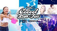 ずぶ濡れファンラン+音楽フェスイベント「Cooool Run×Fes in summer」7月開催