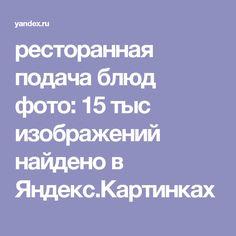 ресторанная подача блюд фото: 15 тыс изображений найдено в Яндекс.Картинках