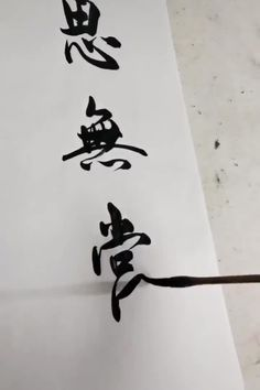 Calligraphy Video, Japanese Calligraphy, Chinese Poem, Chinese Art, Types Of Lettering, Hand Lettering, Asian Wall Art, Diy Clothes And Shoes, Glass Photography