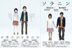 Solanin, From Manga To Movie