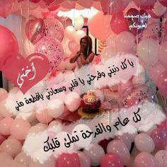 86 Best أعياد ميلاد Images Birthday Qoutes Happy Birthday