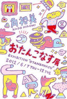 """Kado Hiromi personal exhibition """"OTANKONASU"""" June 7, 2012 (Thu.) – June 12, 2012 (Tue.) 12:00-20:00 at Kichijoji Niji gallery http://www12.ocn.ne.jp/~niji"""