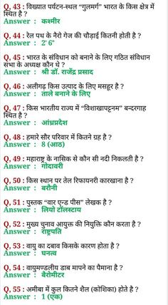 History Discover General Knowledge Questions and Answers 2020 General Knowledge Facts Gernal Knowledge Knowledge Quotes Gk Questions And Answers This Or That Questions Gk Question In Hindi Algebra Formulas Physical Education Lessons Study Site General Knowledge Quiz Questions, Gk Questions And Answers, General Knowledge Book, Gk Knowledge, Knowledge Quotes, Gernal Knowledge In Hindi, Gk Question In Hindi, Question And Answer, English Vocabulary Words