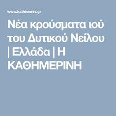 Νέα κρούσματα ιού του Δυτικού Νείλου | Ελλάδα | Η ΚΑΘΗΜΕΡΙΝΗ
