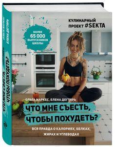 Книга «Что мне съесть, чтобы похудеть? Кулинарный проект #SEKTA» Ольга Маркес, Елена Дегтярь - купить на OZON.ru книгу с быстрой доставкой | 978-5-699-95786-6