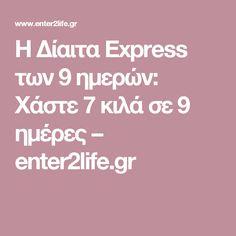 Η Δίαιτα Express των 9 ημερών: Χάστε 7 κιλά σε 9 ημέρες – enter2life.gr Healthy Tips, Beauty Secrets, Body Care, Detox, Healthy Lifestyle, Recipies, Diet Program, Natural Beauty, Makeup