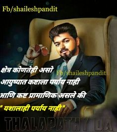 Me Quotes, Motivational Quotes, Marathi Status, Marathi Quotes, Attitude Status, Personality Types, Positive Thoughts, Positivity, Words