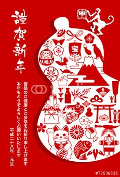 ベクター: 猿とひょうたんと縁起物 賀詞・添書付点 Japanese Icon, Japanese New Year, Japanese Poster, Chinese New Year, Japanese Art, Chinese Design, Japanese Design, Red Packet, Year Of The Monkey