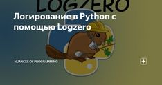 Источник: Nuances of Programming Logzero — это пакет Python, созданный Крисом Хагером, который упрощает отображение информации и сведений об отладке в качестве оператора print в Python 2 и 3.