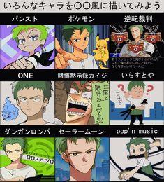 One Piece Fanart, One Piece Anime, 0ne Piece, Epic Art, Roronoa Zoro, Memes, Art Inspo, Pop Culture, My Books