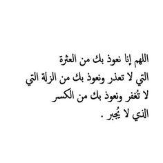 Allah Quotes, Muslim Quotes, Quran Quotes, Arabic Quotes, Words Quotes, Life Quotes, Coran Islam, Islamic Quotes Wallpaper, Islamic Phrases