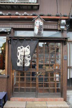 着物のいろは: のれん散歩 アーカイブ Aesthetic Japan, Japanese Aesthetic, Japanese Coffee Shop, Japanese Restaurant Design, Japanese Door, Japan Store, Indochine, Japan Design, Maneki Neko