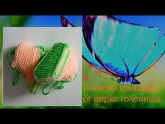 #157. Пинетки-кеды спицами от верха голенища. - YouTube