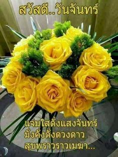 Bouquets, Morning Greeting, Yellow Roses, Happy Day, Nature Photography, Invitations, Spring, Flowers, Beautiful