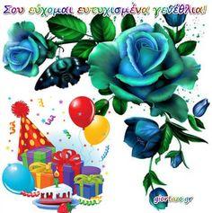 Κάρτες Με Ευχές Γενεθλίων Ευτυχισμένα Γενέθλια giortazo Plants, Plant, Planets