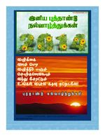 Tamil New Year Whishes