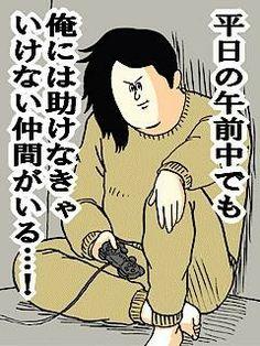 misawa misawa 地獄のミサワ Word Reference, Cartoon, Manga, Humor, Words, Memes, Funny, Iphone, Humour