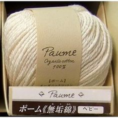 ★ yarns kiritappu Paume (solid cotton) concolor 5 jade pieces [Knitting / Crochet]