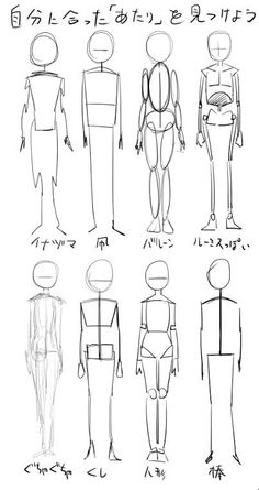 Body Sketches, Anatomy Sketches, Anime Drawings Sketches, Anatomy Drawing, Anatomy Art, Figure Drawing Reference, Art Reference Poses, Drawing Poses, Drawing Tips