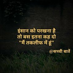 Deep Quotes, Sad Quotes, Love Quotes, Inspirational Quotes, Poetry Quotes, Hindi Quotes, Qoutes, Morning Prayer Quotes, Morning Prayers