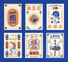 蜜蜂原创 | 一统卤豆花:复古国潮吃起来 on Behance Graphic Design Posters, Graphic Design Illustration, Graphic Design Inspiration, Illustration Art, Packaging Design, Branding Design, Logo Design, Identity Branding, Corporate Design