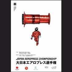 The final poster design for the Japan Aeropress Championship May 17th. #JAC2013 #aeropress #JapanAeropressChampionship  Welcome to Fuglen Tokyo!  JAPAN AEROPRESS CHAMPIONSHIP 大日本エアロプレス選手権 Time: May 17th 2013, 12.00 o'clock 平成25年5月17日金曜日 12時開始 Venue: Fuglen Tokyo 1-16-11 Tomigaya, Shibuya-ku フグレン トウキョウ 渋谷区富ヶ谷1-16-11  Competition coffee for the event sponsored by Solberg & Hansen  Poster by Kaffikaze