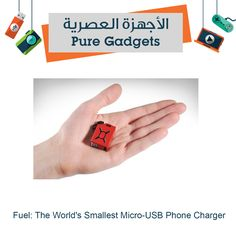 17 Best Latest Gadgets images in 2012 | Latest gadgets, Distance