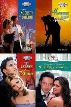 Серия Панорама романов о любви (2542 книги) fb2