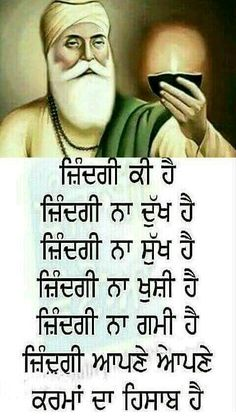 Waheguru | *Hindi and Punjabi thoughts* | Pinterest