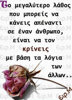 Love Quotes, Inspirational Quotes, Quotes Quotes, Funny Greek, Big Words, Perfect Word, Greek Quotes, Life Advice, Poetry Quotes
