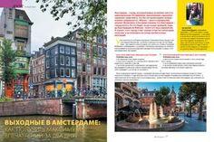 Достопримечательности Амстердама: что посмотреть за два дня?