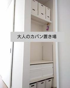 """yuka on Instagram: """". ランドセル置き場の向かいにある ほぼ旦那専用(?)のカバン置き場です 私の場所でもありじゃないって 私のカバンも置いたら すごく嫌な顔されて置けなくなりました😂 嫌な顔させるためにたまに置いてやってます← ランドセル置き場のまとめはこちら✧ ⇒ #yukaランドセル収納 .…"""" Kitchen Storage, Locker Storage, Closet Organization, Organizing, Kitchen Interior, Housekeeping, Bathroom Medicine Cabinet, Home Projects, Living Room Designs"""