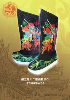 乩童配件 :: 鞋 :: 繡五鬼大二爺伯靴黑CL (NETT) - Shoe Image, Shoes World, Childrens Shoes, Bearpaw Boots, Cowboy Boots, Baby Shoes, Wedges, Medium, Fashion
