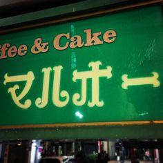 Coffee & Cake マルオー。神戸の喫茶は、この手の飾り文字が流行っていたのだろうか。「ル」「オ」のくるりとしたヒゲ的なものがかわいい。#noramoji