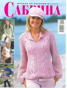 Сабрина 2005-03_1.jpg
