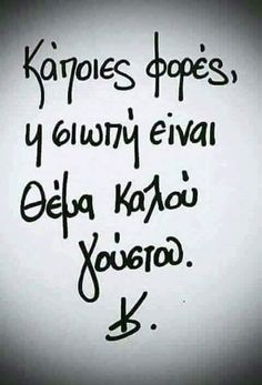 Γούστο παιδί μου, ΓΟΥΣΤΟ! Greek Quotes, Wise Quotes, Mood Quotes, Funny Quotes, Inspirational Quotes, Greek Phrases, Greek Words, Silence Quotes, General Quotes