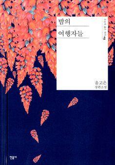 illust Book Cover Design, Book Design, Design Art, Print Design, Book Texture, Visual Communication Design, Book Posters, Japanese Graphic Design, Cafe Design